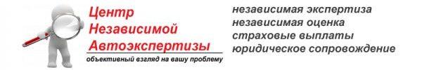 «Центр независимой автоэкспертизы»